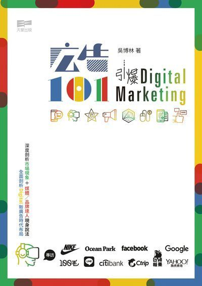 广告101:引爆Digital Marketing